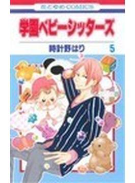 学園ベビーシッターズ 5 (花とゆめCOMICS)(花とゆめコミックス)