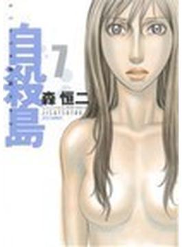 自殺島 サバイバル極限ドラマ 7(ジェッツコミックス)