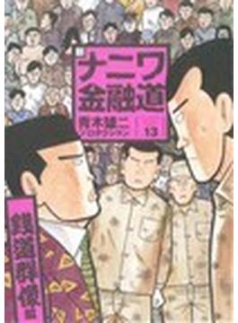新ナニワ金融道 13 銭道群像編(SPA! comics)