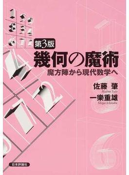 幾何の魔術 魔方陣から現代数学へ 第3版