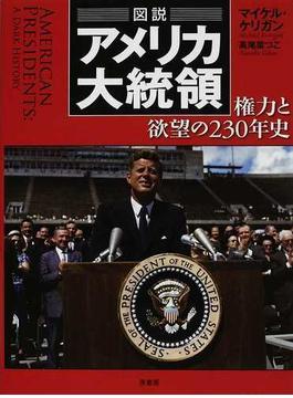 図説アメリカ大統領 権力と欲望の230年史