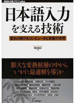 日本語入力を支える技術 変わり続けるコンピュータと言葉の世界