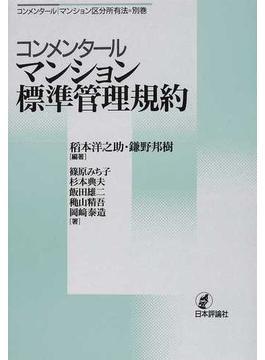 コンメンタールマンション標準管理規約 コンメンタール マンション区分所有法 別巻