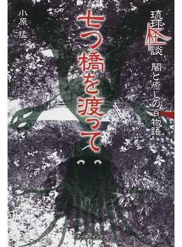七つ橋を渡って 琉球怪談 闇と癒しの百物語