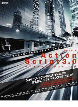 ActionScript3.0パフォーマンスチューニング 軽さとスピードを追求するテクニック体系