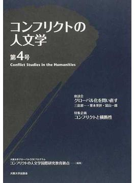 コンフリクトの人文学 第4号