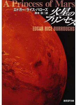 火星のプリンセス 新版(創元SF文庫)