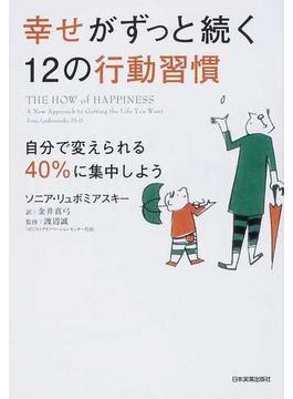 幸せがずっと続く12の行動習慣 自分で変えられる40%に集中しよう