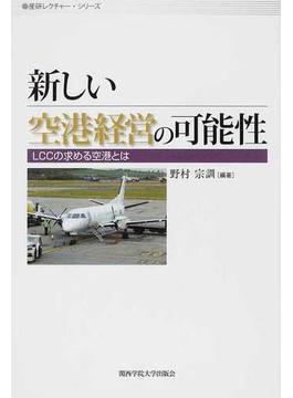 新しい空港経営の可能性 LCCの求める空港とは