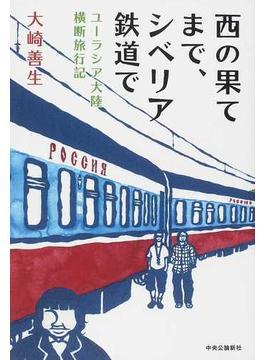 西の果てまで、シベリア鉄道で ユーラシア大陸横断旅行記