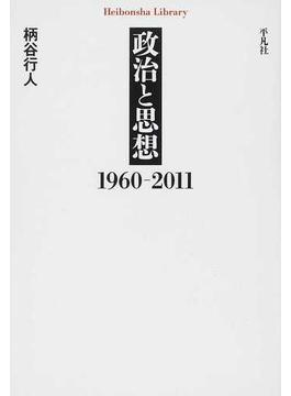 政治と思想 1960−2011(平凡社ライブラリー)