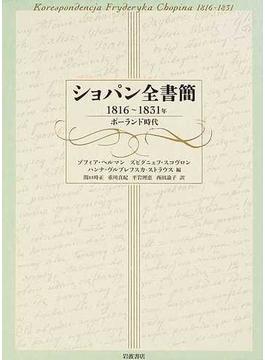 ショパン全書簡 1816〜1831年 ポーランド時代