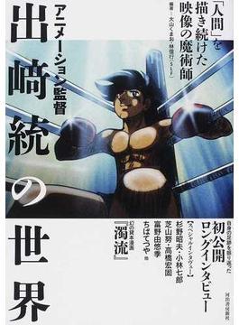 アニメーション監督出崎統の世界 「人間」を描き続けた映像の魔術師