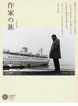 作家の旅(コロナ・ブックス)