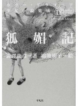 狐媚記(平凡社ライブラリー)