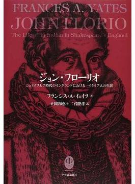 ジョン・フローリオ シェイクスピア時代のイングランドにおける一イタリア人の生涯