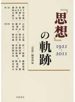 『思想』の軌跡 1921−2011