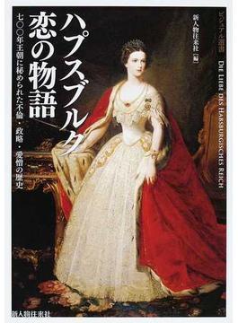 ハプスブルク恋の物語 七〇〇年王朝に秘められた不倫・政略・愛憎の歴史