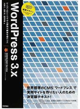 速習デザインWordPress 3.x レッスン&レッツトライ形式で基本が身につく