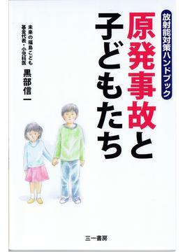 原発事故と子どもたち 放射能対策ハンドブック