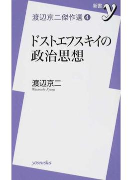 渡辺京二傑作選 4 ドストエフスキイの政治思想