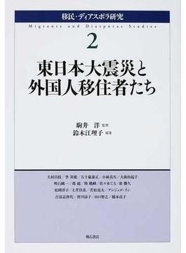 移民・ディアスポラ研究 2 東日本大震災と外国人移住者たち