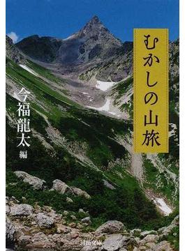 むかしの山旅(河出文庫)