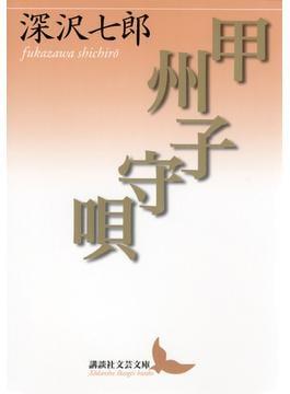 甲州子守唄(講談社文芸文庫)