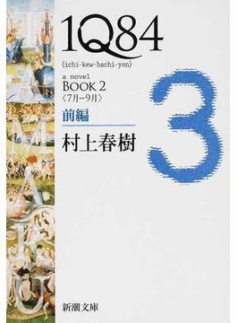 1Q84 a novel BOOK2前編 7月−9月(新潮文庫)