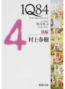 1Q84 a novel BOOK2後編 7月−9月(新潮文庫)