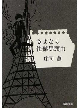 さよなら快傑黒頭巾(新潮文庫)