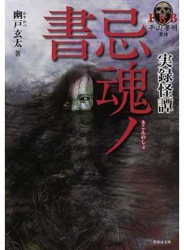 忌魂ノ書 実録怪譚(竹書房文庫)