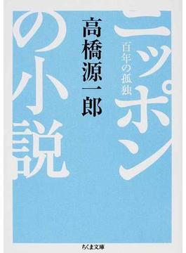 ニッポンの小説 百年の孤独(ちくま文庫)
