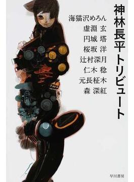 神林長平トリビュート(ハヤカワ文庫 JA)