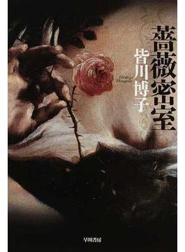 薔薇密室(ハヤカワ文庫 JA)