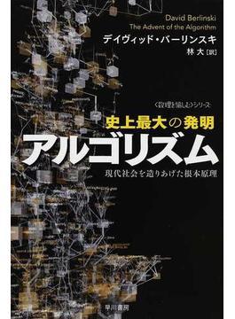史上最大の発明アルゴリズム 現代社会を造りあげた根本原理(ハヤカワ文庫 NF)