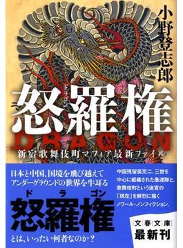 怒羅権 新宿歌舞伎町マフィア最新ファイル(文春文庫)