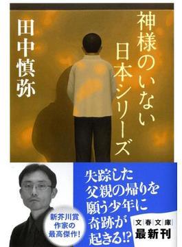 神様のいない日本シリーズ(文春文庫)