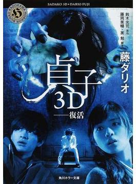 貞子3D−復活(角川ホラー文庫)