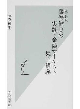 藤巻健史の実践・金融マーケット集中講義 改訂新版(光文社新書)