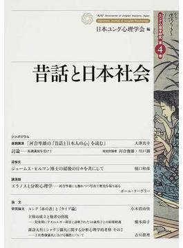 昔話と日本社会