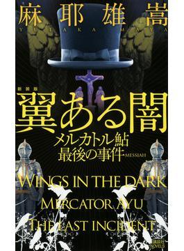 翼ある闇 メルカトル鮎最後の事件 新装版(講談社ノベルス)