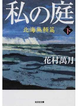 私の庭 3下 北海無頼篇 下(光文社文庫)