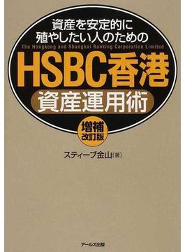 資産を安定的に殖やしたい人のためのHSBC香港資産運用術 増補改訂版