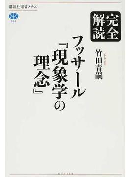 完全解読フッサール『現象学の理念』(講談社選書メチエ)
