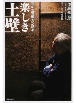 京の左官親方が語る楽しき土壁