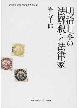 明治日本の法解釈と法律家