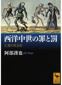 西洋中世の罪と罰 亡霊の社会史(講談社学術文庫)