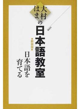 大村はまの日本語教室 日本語を育てる 新装版
