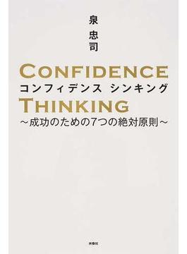 コンフィデンスシンキング 成功のための7つの絶対原則